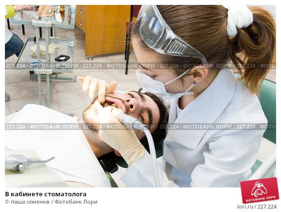 В кабинете стоматолога, фото № 227224, снято 13 апреля 2007 г. (c) паша семенов / Фотобанк Лори