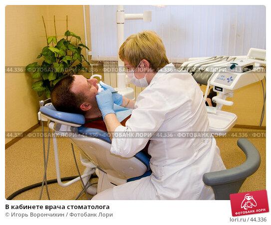 В кабинете врача стоматолога, фото № 44336, снято 12 мая 2007 г. (c) Игорь Ворончихин / Фотобанк Лори