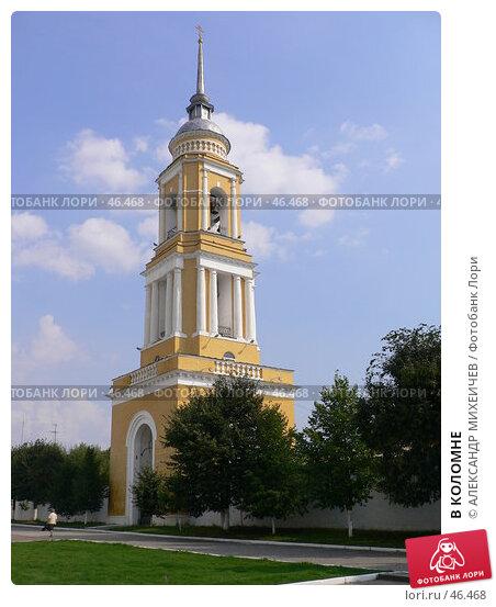 В КОЛОМНЕ, фото № 46468, снято 19 августа 2006 г. (c) АЛЕКСАНДР МИХЕИЧЕВ / Фотобанк Лори