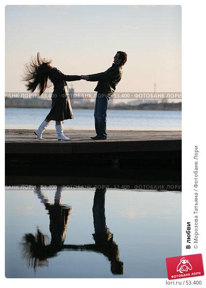 В любви, фото № 53400, снято 1 апреля 2007 г. (c) Морозова Татьяна / Фотобанк Лори