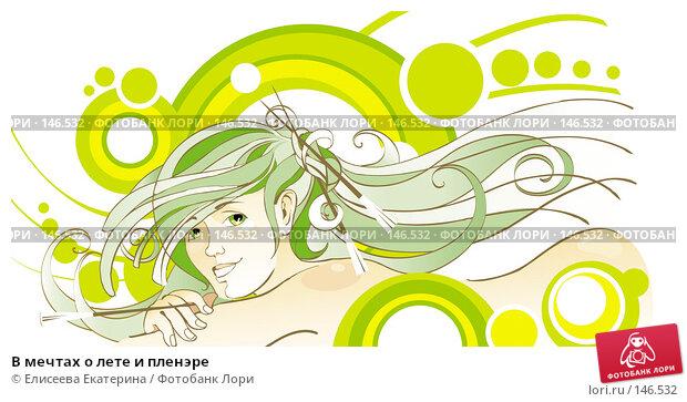 Купить «В мечтах о лете и пленэре», иллюстрация № 146532 (c) Елисеева Екатерина / Фотобанк Лори