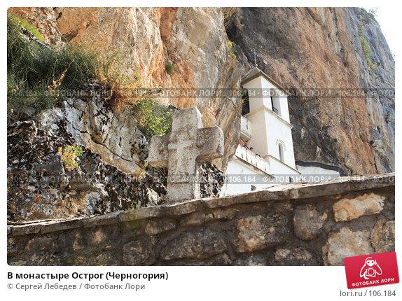 В монастыре Острог (Черногория), фото № 106184, снято 24 августа 2007 г. (c) Сергей Лебедев / Фотобанк Лори