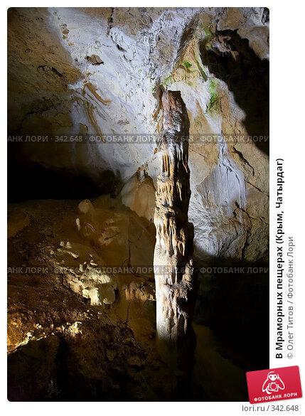 Купить «В Мраморных пещерах (Крым, Чатырдаг)», фото № 342648, снято 23 мая 2008 г. (c) Олег Титов / Фотобанк Лори