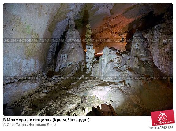 Купить «В Мраморных пещерах (Крым, Чатырдаг)», фото № 342656, снято 23 мая 2008 г. (c) Олег Титов / Фотобанк Лори