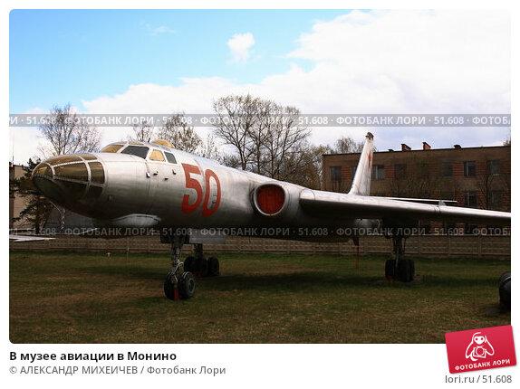 В музее авиации в Монино, фото № 51608, снято 5 мая 2007 г. (c) АЛЕКСАНДР МИХЕИЧЕВ / Фотобанк Лори