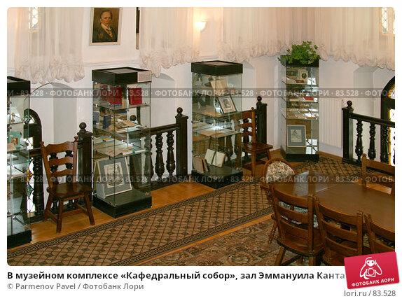 В музейном комплексе «Кафедральный собор», зал Эммануила Канта, фото № 83528, снято 3 сентября 2007 г. (c) Parmenov Pavel / Фотобанк Лори
