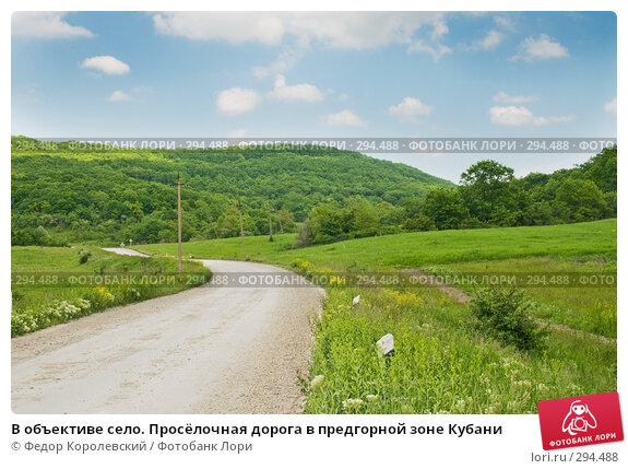В объективе село. Просёлочная дорога в предгорной зоне Кубани, фото № 294488, снято 17 мая 2008 г. (c) Федор Королевский / Фотобанк Лори