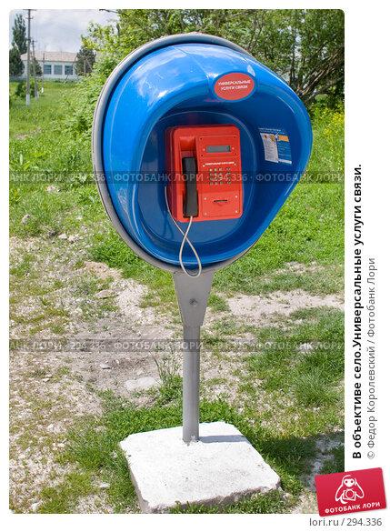 Купить «В объективе село.Универсальные услуги связи.», фото № 294336, снято 17 мая 2008 г. (c) Федор Королевский / Фотобанк Лори