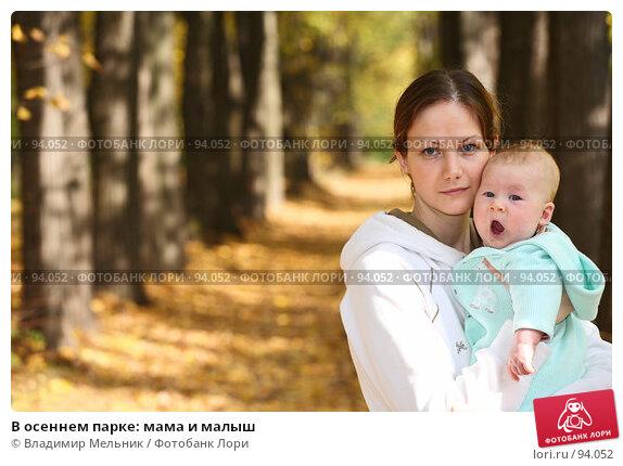 В осеннем парке: мама и малыш, фото № 94052, снято 28 сентября 2007 г. (c) Владимир Мельник / Фотобанк Лори