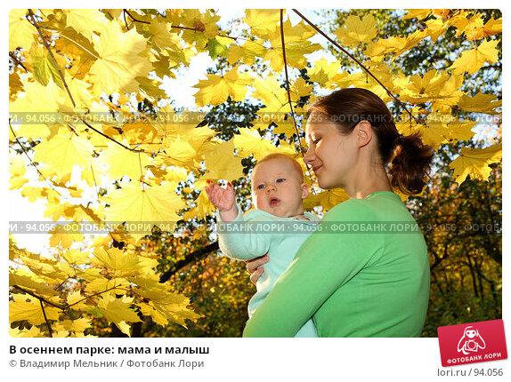 В осеннем парке: мама и малыш, фото № 94056, снято 30 сентября 2007 г. (c) Владимир Мельник / Фотобанк Лори