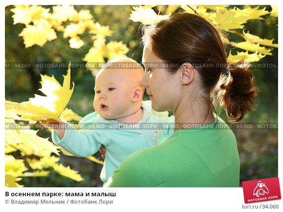 В осеннем парке: мама и малыш, фото № 94060, снято 30 сентября 2007 г. (c) Владимир Мельник / Фотобанк Лори