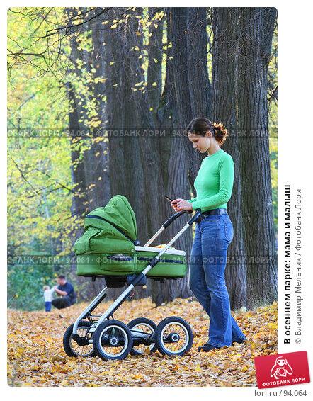 В осеннем парке: мама и малыш, фото № 94064, снято 30 сентября 2007 г. (c) Владимир Мельник / Фотобанк Лори