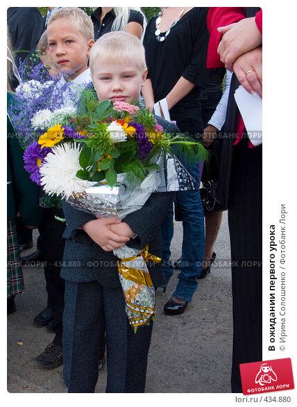 Купить «В ожидании первого урока», эксклюзивное фото № 434880, снято 1 сентября 2008 г. (c) Ирина Солошенко / Фотобанк Лори