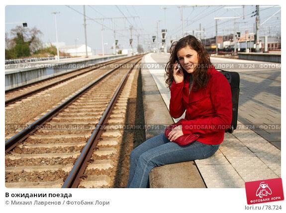 Купить «В ожидании поезда», фото № 78724, снято 1 апреля 2007 г. (c) Михаил Лавренов / Фотобанк Лори