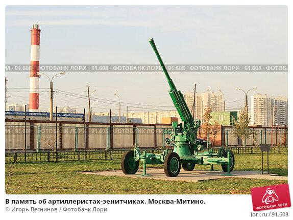 В память об артиллеристах-зенитчиках. Москва-Митино., фото № 91608, снято 2 октября 2007 г. (c) Игорь Веснинов / Фотобанк Лори