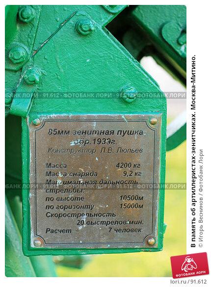 В память об артиллеристах-зенитчиках. Москва-Митино., фото № 91612, снято 2 октября 2007 г. (c) Игорь Веснинов / Фотобанк Лори