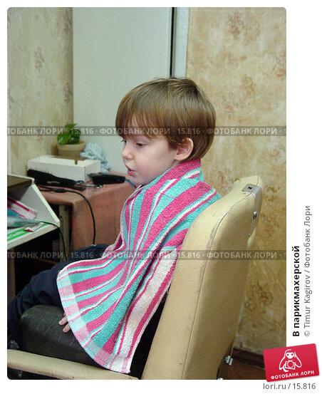 В парикмахерской, фото № 15816, снято 23 декабря 2006 г. (c) Timur Kagirov / Фотобанк Лори