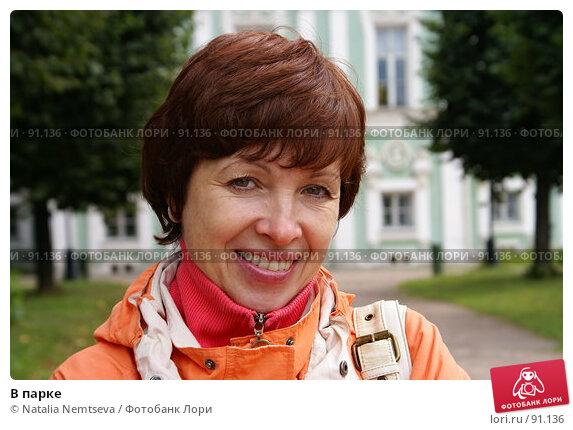 В парке, эксклюзивное фото № 91136, снято 31 августа 2007 г. (c) Natalia Nemtseva / Фотобанк Лори