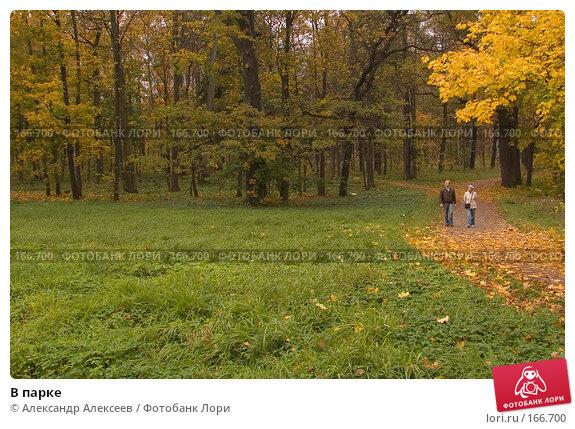 В парке, эксклюзивное фото № 166700, снято 6 октября 2007 г. (c) Александр Алексеев / Фотобанк Лори