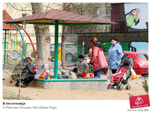 Купить «В песочнице», фото № 252200, снято 10 апреля 2008 г. (c) Павлова Татьяна / Фотобанк Лори
