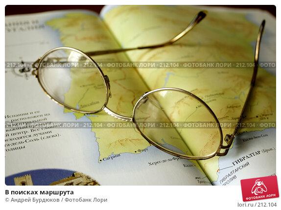 В поисках маршрута, фото № 212104, снято 26 февраля 2008 г. (c) Андрей Бурдюков / Фотобанк Лори