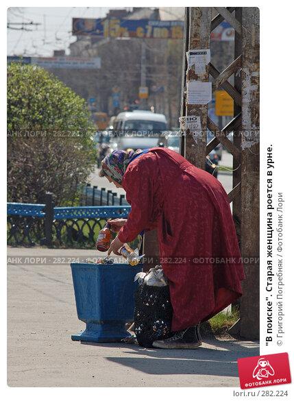 """""""В поиске"""". Старая женщина роется в урне., фото № 282224, снято 11 мая 2008 г. (c) Григорий Погребняк / Фотобанк Лори"""
