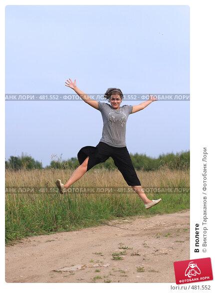 Купить «В полете», эксклюзивное фото № 481552, снято 17 августа 2008 г. (c) Виктор Тараканов / Фотобанк Лори