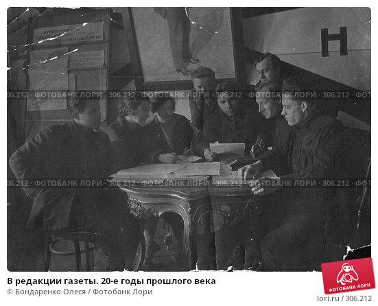 В редакции газеты. 20-е годы прошлого века, эксклюзивное фото № 306212, снято 27 мая 2017 г. (c) Бондаренко Олеся / Фотобанк Лори