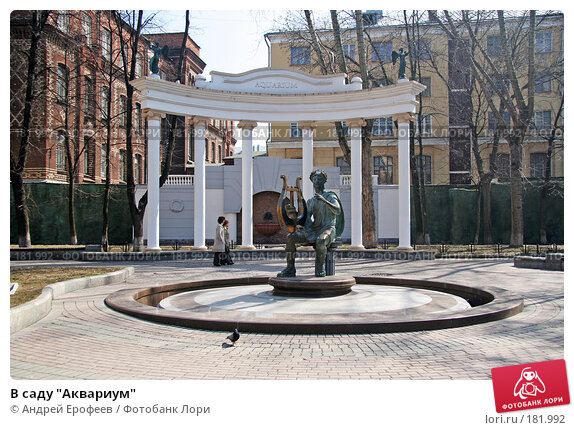 "В саду ""Аквариум"", фото № 181992, снято 17 апреля 2006 г. (c) Андрей Ерофеев / Фотобанк Лори"