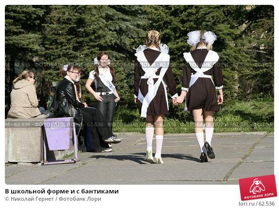 В школьной форме и с бантиками, фото № 62536, снято 25 мая 2007 г. (c) Николай Гернет / Фотобанк Лори