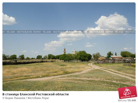 В станице Еланской Ростовской области, фото № 95448, снято 25 мая 2007 г. (c) Борис Панасюк / Фотобанк Лори