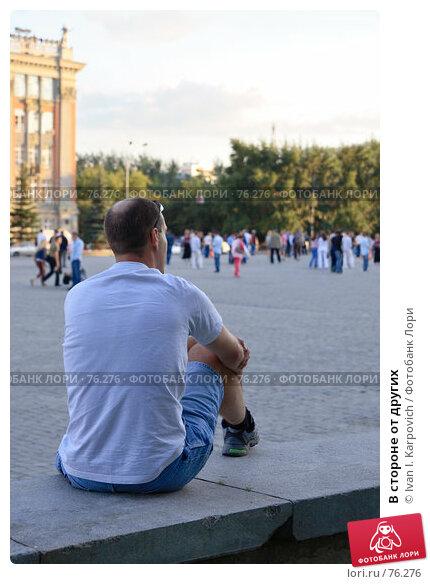 В стороне от других, фото № 76276, снято 11 августа 2007 г. (c) Ivan I. Karpovich / Фотобанк Лори
