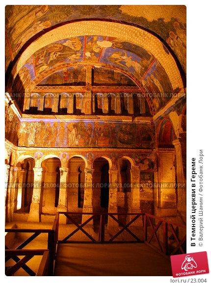 В Темной церкви в Гереме, фото № 23004, снято 10 ноября 2006 г. (c) Валерий Шанин / Фотобанк Лори