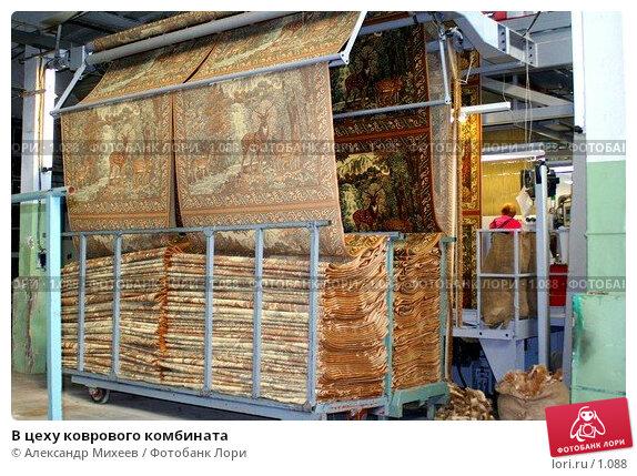В цеху коврового комбината, фото № 1088, снято 22 октября 2016 г. (c) Александр Михеев / Фотобанк Лори