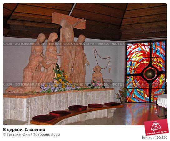 В церкви. Словения, эксклюзивное фото № 190520, снято 6 октября 2003 г. (c) Татьяна Юни / Фотобанк Лори