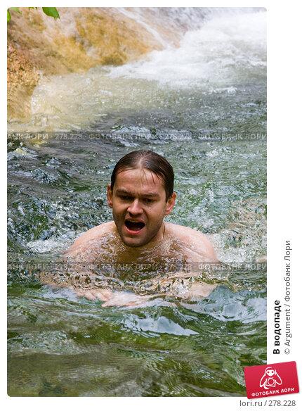 В водопаде, фото № 278228, снято 28 апреля 2008 г. (c) Argument / Фотобанк Лори