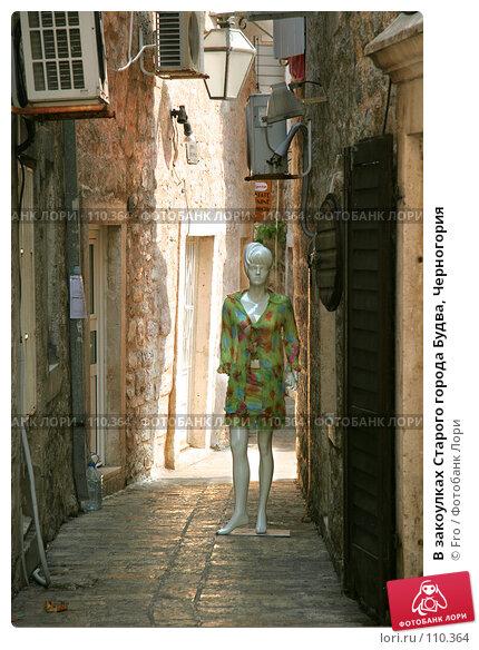 В закоулках Старого города Будва, Черногория, фото № 110364, снято 26 августа 2007 г. (c) Fro / Фотобанк Лори