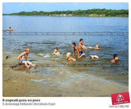 В жаркий день на реке (2007 год). Редакционное фото, фотограф Александр Бобиков / Фотобанк Лори
