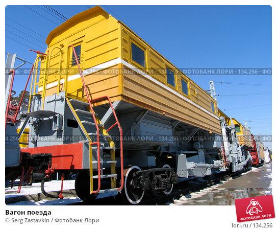 Купить «Вагон поезда», фото № 134256, снято 9 апреля 2005 г. (c) Serg Zastavkin / Фотобанк Лори