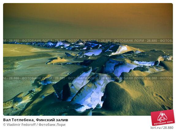 Вал Тотлебена, Финский залив, фото № 28880, снято 2 февраля 2006 г. (c) Vladimir Fedoroff / Фотобанк Лори