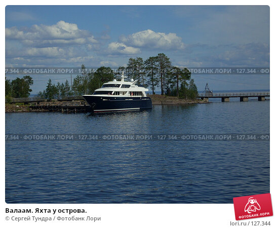 Валаам. Яхта у острова., фото № 127344, снято 4 августа 2007 г. (c) Сергей Тундра / Фотобанк Лори