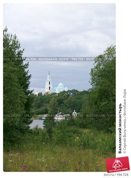 Купить «Валаамский монастырь», фото № 194724, снято 27 июля 2006 г. (c) Сергей Вольченко / Фотобанк Лори
