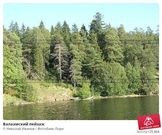 Валаамский пейзаж, фото № 25864, снято 2 сентября 2005 г. (c) Николай Иванов / Фотобанк Лори