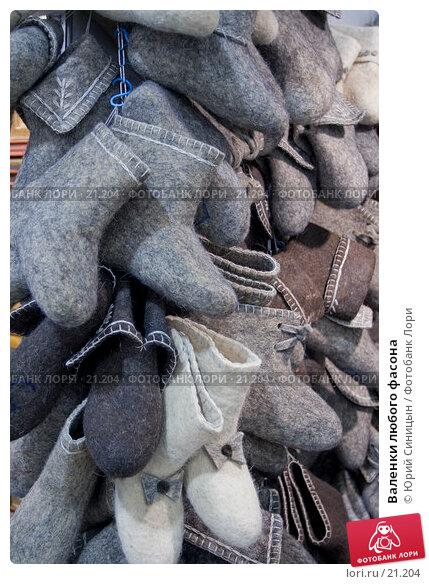 Купить «Валенки любого фасона», фото № 21204, снято 2 марта 2007 г. (c) Юрий Синицын / Фотобанк Лори