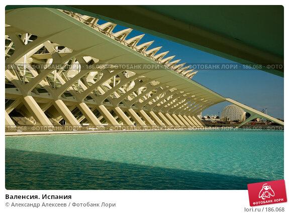 Валенсия. Испания, эксклюзивное фото № 186068, снято 29 сентября 2005 г. (c) Александр Алексеев / Фотобанк Лори