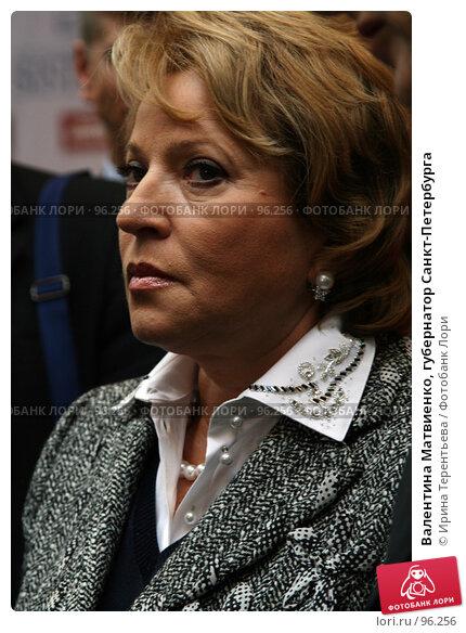 Валентина Матвиенко, губернатор Санкт-Петербурга, эксклюзивное фото № 96256, снято 10 октября 2007 г. (c) Ирина Терентьева / Фотобанк Лори