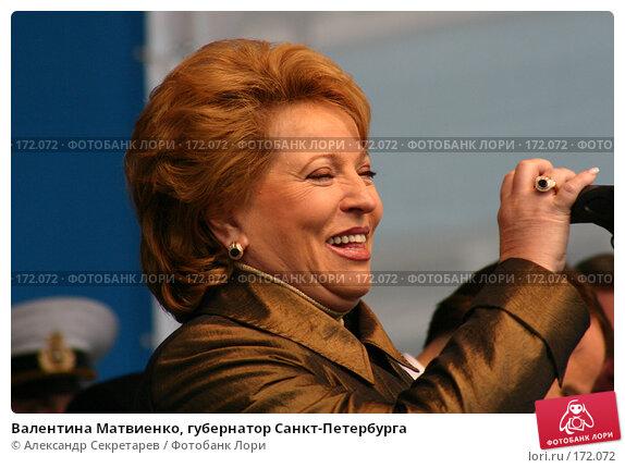 Валентина Матвиенко, губернатор Санкт-Петербурга, фото № 172072, снято 20 мая 2006 г. (c) Александр Секретарев / Фотобанк Лори
