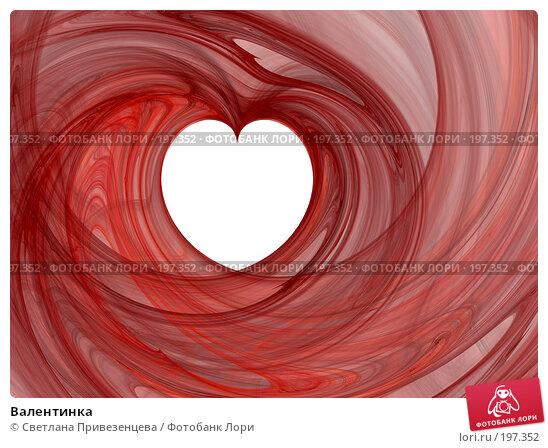 Валентинка, иллюстрация № 197352 (c) Светлана Привезенцева / Фотобанк Лори