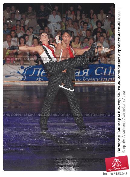 Купить «Валерия Тишлер и Виктор Мытник исполняют акробатический номер на льду», фото № 183048, снято 29 мая 2007 г. (c) Артём Анисимов / Фотобанк Лори