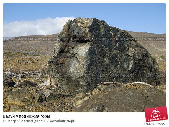 Валун у подножия горы, фото № 106380, снято 2 сентября 2007 г. (c) Валерий Александрович / Фотобанк Лори